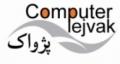 حضور فعال گروه مهندسی نرم افزار پژواک در چهاردهمین نمایشگاه بین المللی الکامپ شیراز